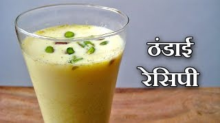 Thandai Recipe in Hindi - ठंडाई रेसिपी by Sonia Goyal @ jaipurthepinkcity.com