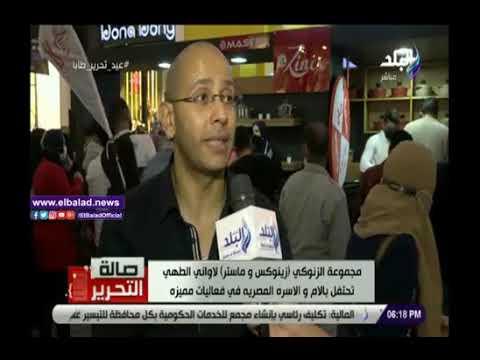 تغطية اعلامية من قناة صدى البلد برنامج صالة التحرير لفعاليات مجموعة الزنوكي احتفالا بعيد الام