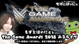 [LIVE] 🐤TheGameAwards2018🐸もずとはゃにぇとThe Game Awards 2018みるライブ【もずとはゃにぇ】