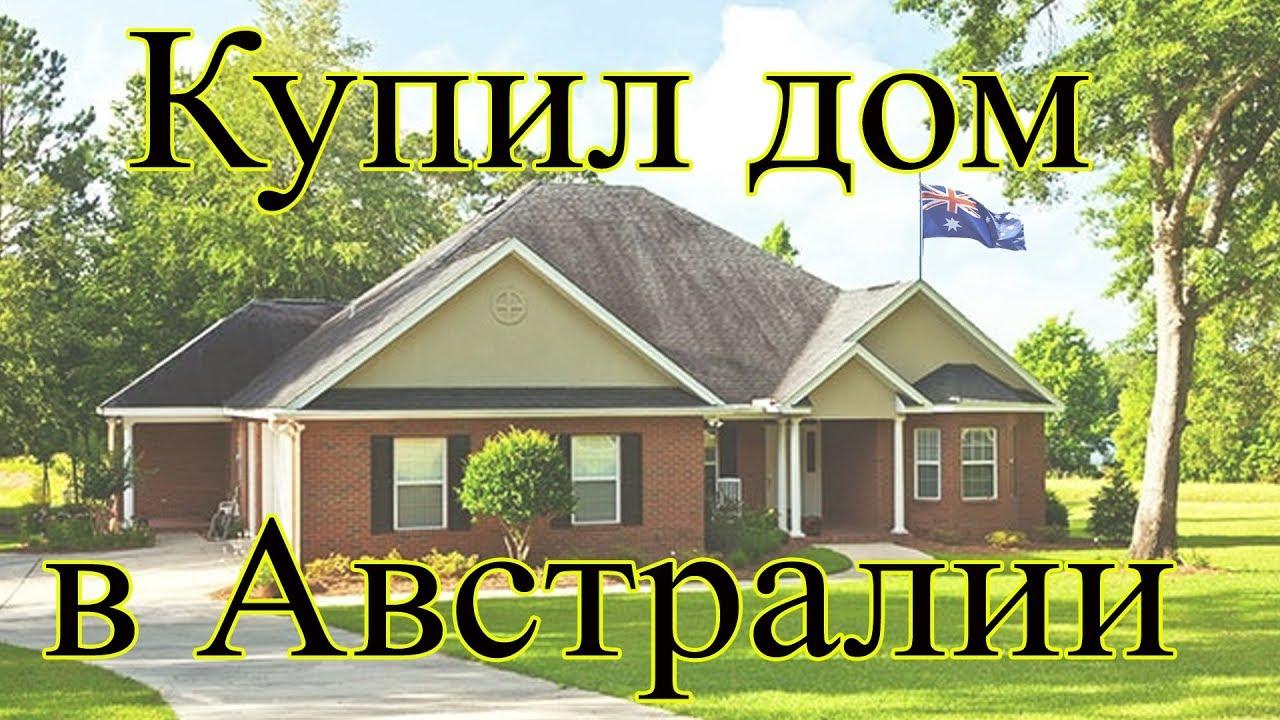 продажа домов в австралии недорого с фото