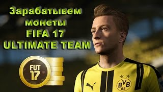 Fifa 17 100k coins in 3 minutes/100к за 3 минуты