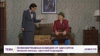 Полнометражная комедия от одесситов: премьера фильма «Одесский подкидыш»