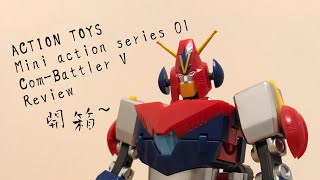 Action toys Com-Battler V Mini Action Series 01 Review 超力電磁俠, 超電磁機器人 孔巴特拉V 開箱 (超電磁ロボ コン・バトラーV)