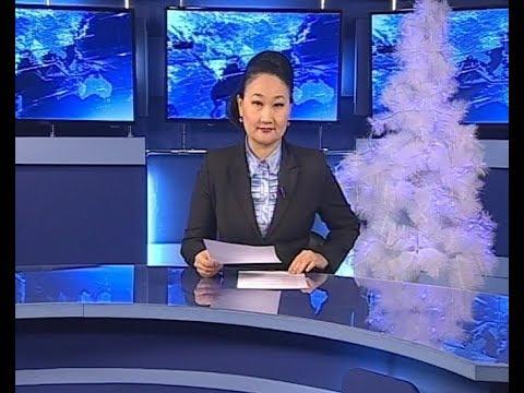 Вести Бурятия. 21-44 Эфир от 25.12.2017