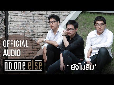 ยังไม่ลืม - No One Else [Official Audio]