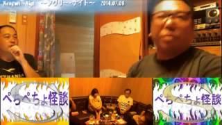 2014年7月8日の台風ノグリーの夜に放送されたぺちぺちょ怪談Sノグリー...