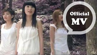 S.H.E [ Never Mind ] Official MV