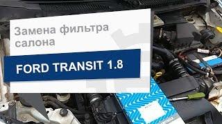 Замена фильтра салона Purflux AHC167 на Ford Transit