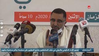 قصور الأداء الحكومي والدولي في ملف المختطفين يشجع الحوثيين على ممارسة جرائم مستمرة بحقهم