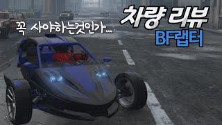 차량리뷰 | BF랩터 | 스포츠카 맞나?【 GTA5 】