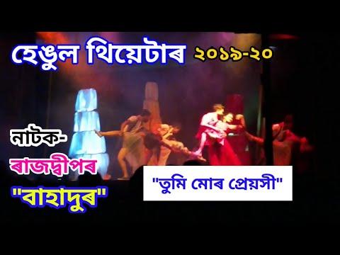 Download Tumi Mur Preyokhi - Dikshu   Natok- Bahadur   Hengool Theatre 2019-20