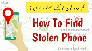 How to Find Stolen Phone | How to Track Mobile Location Urdu/Hindi