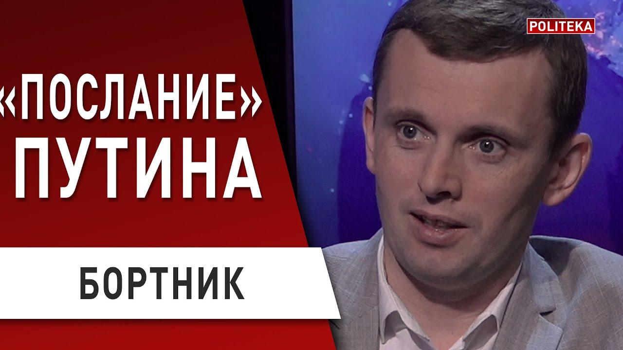 Что сказал Путин на самом деле? Тайный смысл послания! Украину ждет... - Бортник