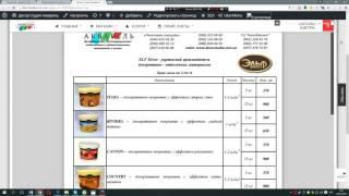 Редактирование прайс-листа PDF