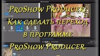 Программа ProShow Producer. Как сделать переход в программе ProShow Producer. Создание Видео.(Из видео Вы узнаете Как сделать переход в программе ProShow Producer. Мы сделаем с Вами переход из видео футажа..., 2014-01-20T06:07:28.000Z)