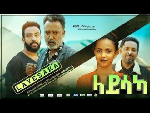 ይሳካ ሙሉ ፊልም ysaka New Ethiopian Movie 2021