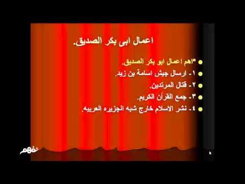 خلافة أبو بكر الصديق تاريخ الصف الثاني الإعدادي ترم أول منهج مصري نفهم Youtube