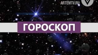 Астрологический прогноз на 21.03.2017