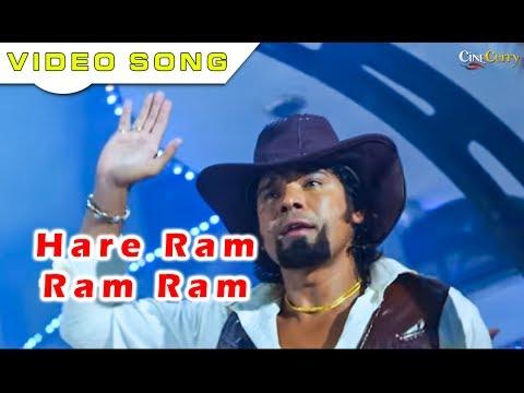 Hare Ram Ram Ram - Full Song   DABANG MORA BALMA