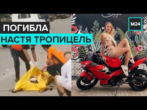 На Бали погибла блогер-миллионник Настя Тропицель - Москва 24