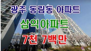 [부동산 경매물건] 광주 북구 동림동 삼익아파트! 시세…