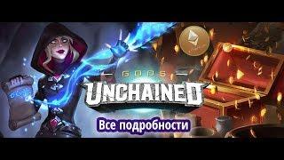Все подробности о Gods Unchained: торговля картами, сияние, способности, пример игры в HearthStone