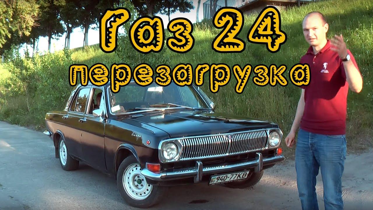 Доработка ГАЗ 24 до современного уровня (tuning GAZ 24)