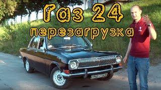 Доработка ГАЗ 24 до современного уровня (tuning GAZ 24)(Видео разложит по полочкам как доработать любимую волгу ГАЗ 24 до современных требований. Автор проекта:..., 2015-06-11T06:51:15.000Z)