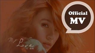 田馥甄 Hebe Tien [MY LOVE] Official MV HD thumbnail