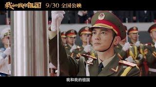 《我和我的祖国》幕后全纪录 中国电影梦之队打造国庆档必看【预告片先知 | 20190926】