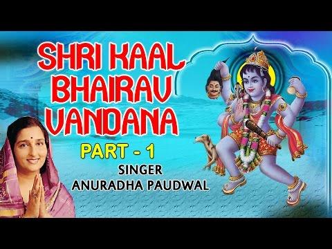 BHAIRAV JAYANTI SPECIAL I SHRI KAAL BHAIRAV VANDANA PART 1 ANURADHA PAUDWAL I FULL AUDIO JUKE BOX