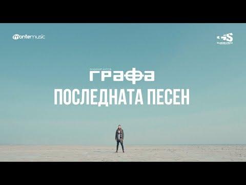 Grafa - Последната песен