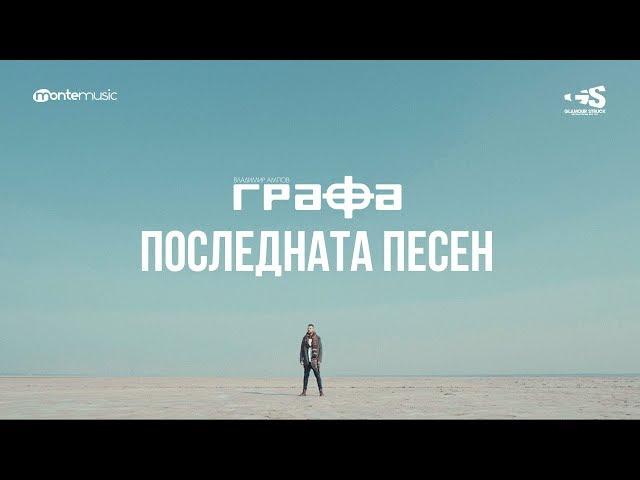 Grafa - Последната песен (Official Video)