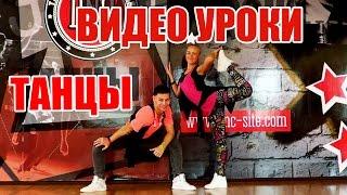 ТАНЦЫ - ВИДЕО УРОКИ ОНЛАЙН - BILIONERA - DanceFit #ТАНЦЫ #ЗУМБА(ТАНЦЫ - ВИДЕО УРОКИ ОНЛАЙН - BILIONERA - DanceFit Студия танцев DanceFit, учитесь танцевать вместе с нами бесплатно! Прост..., 2015-10-16T08:00:00.000Z)