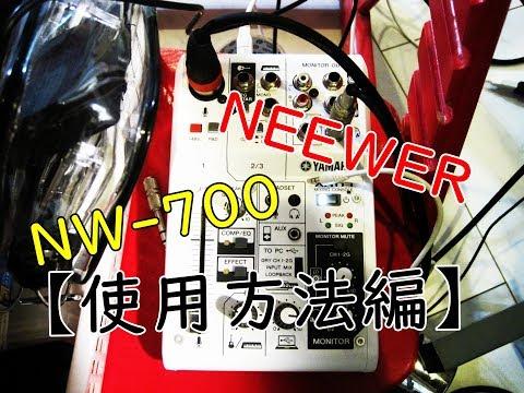 激安コンデンサーマイクNEEWER NW- 700の紹介!【使用方法編】
