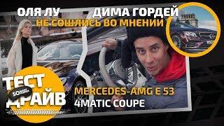 Гордей и Оля гоняют на купе за 6 лямов / Тест-драйв Mercedes-AMG E 53 Coupé / Somanyhorses.ru