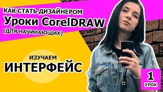 Как стать дизайнером. CorelDRAW 2018 для начинающих. УРОК 1. Дизайн обучение. Графический дизайнер.