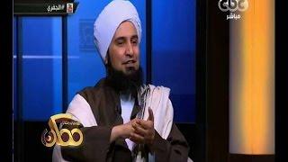 بالفيديو.. رد الحبيب الجفري على تصريحات «السبكي» المسيئة لنساء الصعيد