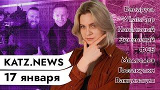 KATZ NEWS с Валентиной 17 января ŠKODA против Лукашенко В тюрьму за твит The Last of Дылда