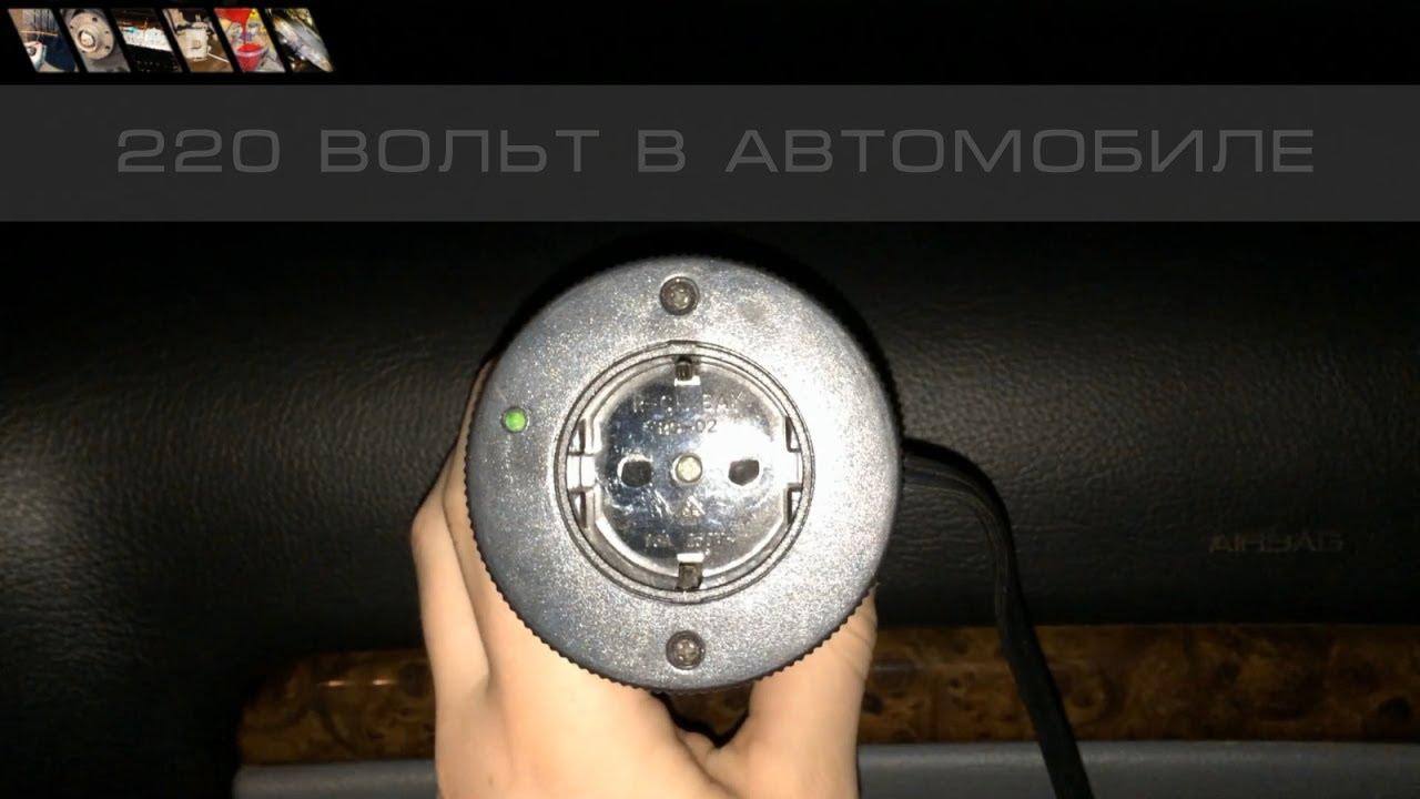 Как сделать 220 вольт в машине фото 592
