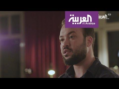 أنا من العراق  | فيلم أديب عن واقع العراقيين في أوروبا  - 10:21-2018 / 5 / 21