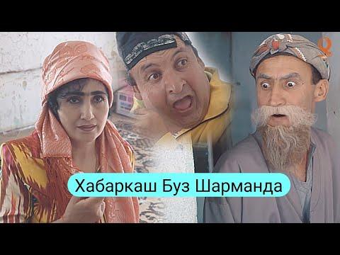 Махфилоро - Хабаркаш Буз Шарманда 2019