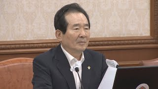 """3차 추경안 의결…정 총리 """"국회, 조속한 처리 당부"""" / 연합뉴스TV (YonhapnewsTV)"""