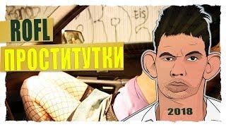 Глад Валакас - Позвонил Проститутке и сильно накакал (ROFL SKYPE 2018)