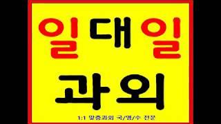 서울 도봉구 과외 쌍문동과외 도봉동과외  방학동과외 수…