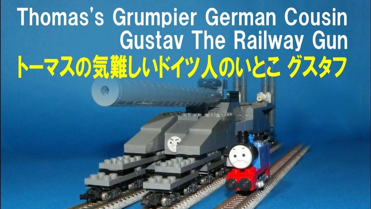 きかんしゃトーマスのいとこ 列車砲のグスタフ Nゲージレゴトレイン N