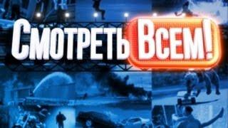 """""""Смотреть всем!""""  2016 Выпуск 147"""