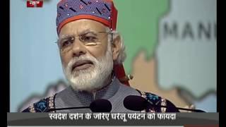 PM Modi's Meghalaya visit