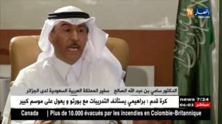 بالفيديو.. تصريحات السفير السعودي في الجزائر