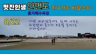 8/22멋진인생◽안면도^아침고요함^ 꽃지해수욕장◽물빠진…